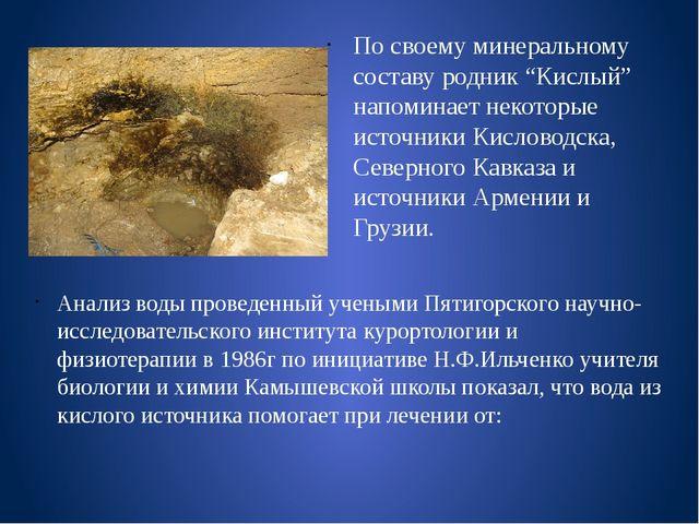 """По своему минеральному составу родник """"Кислый"""" напоминает некоторые источники..."""