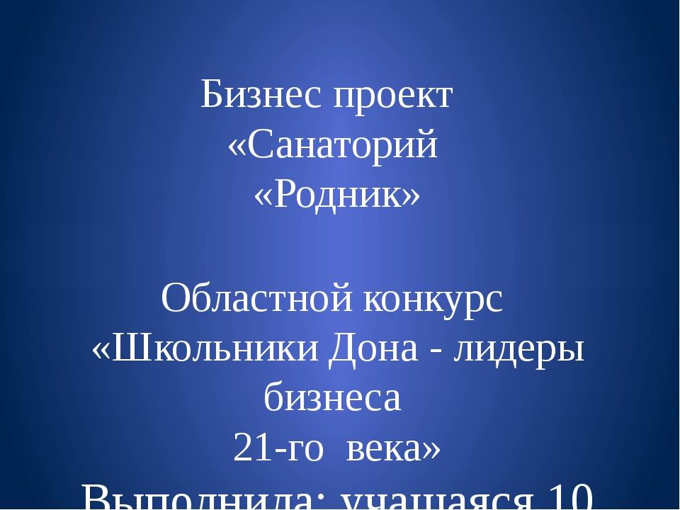 Бизнес проект «Санаторий «Родник» Областной конкурс «Школьники Дона - лидеры...