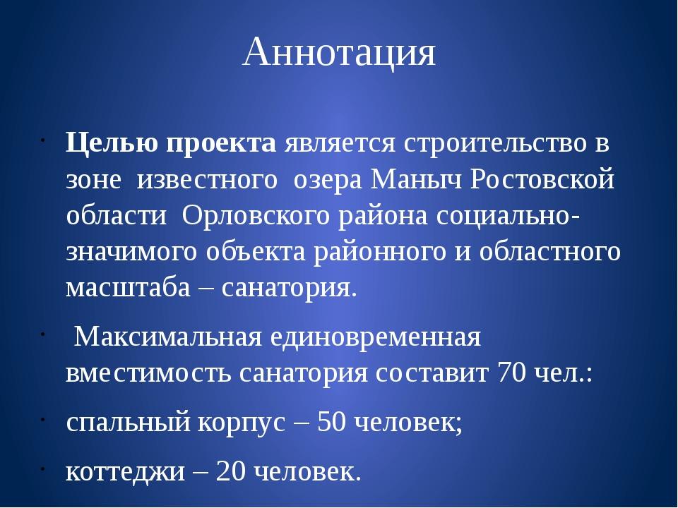 Аннотация Целью проекта является строительство в зоне известного озера Маныч...