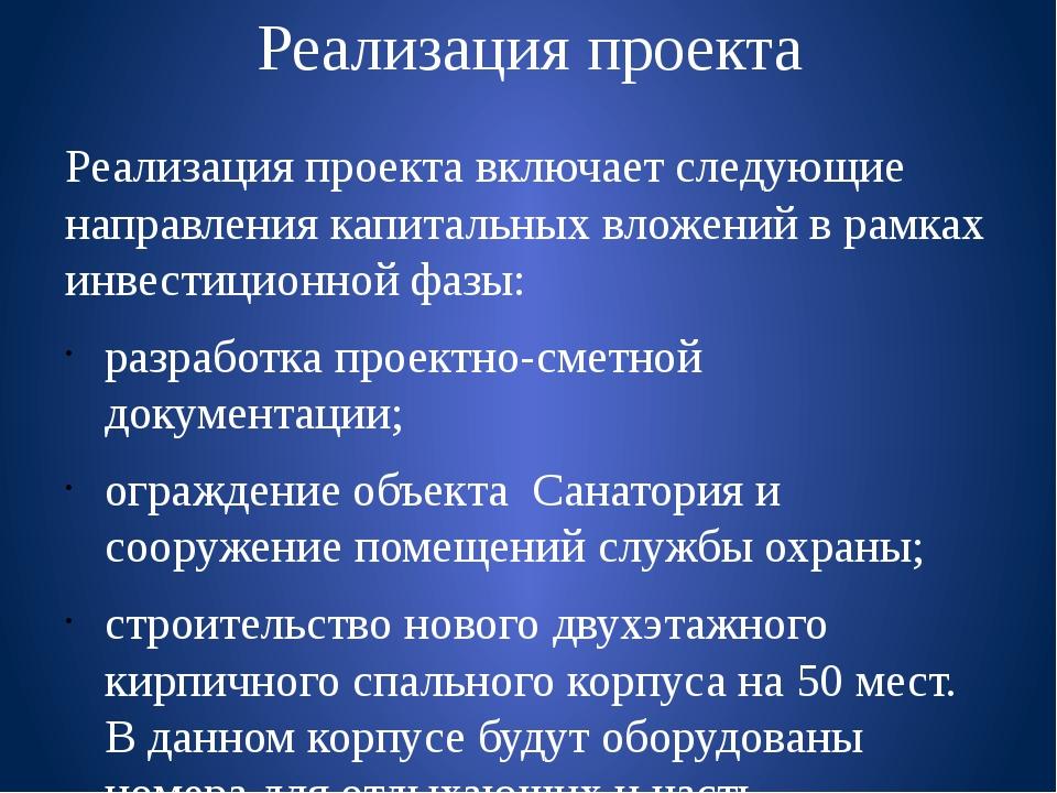 Реализация проекта Реализация проекта включает следующие направления капиталь...