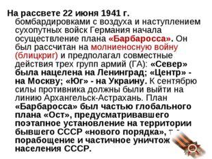 На рассвете 22 июня 1941 г. бомбардировками с воздуха и наступлением сухопутн