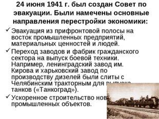 24 июня 1941 г. был создан Совет по эвакуации. Были намечены основные направ