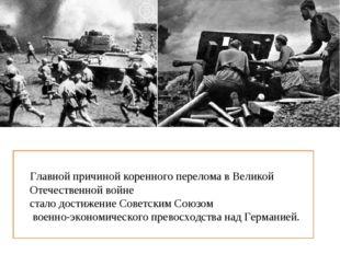В результате битвы на Курской дуге стратегическая инициатива окончательно пер