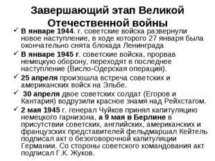 Завершающий этап Великой Отечественной войны В январе 1944. г. советские вой