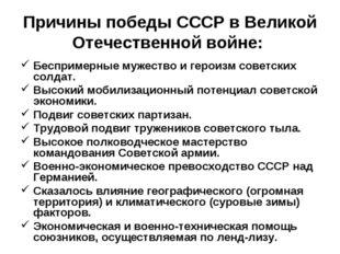 Причины победы СССР в Великой Отечественной войне: Беспримерные мужество и г