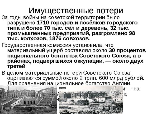 Имущественные потери За годы войны на советской территории было разрушено 17...