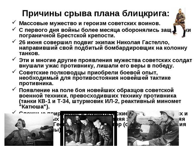 Причины срыва плана блицкрига: Массовые мужество и героизм советских воинов....