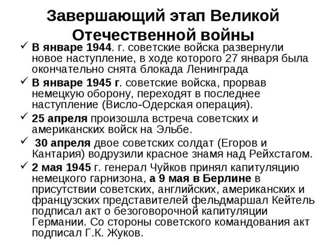 Завершающий этап Великой Отечественной войны В январе 1944. г. советские вой...