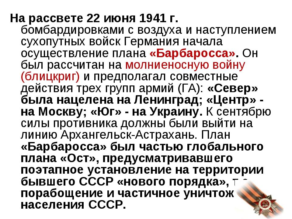 На рассвете 22 июня 1941 г. бомбардировками с воздуха и наступлением сухопутн...