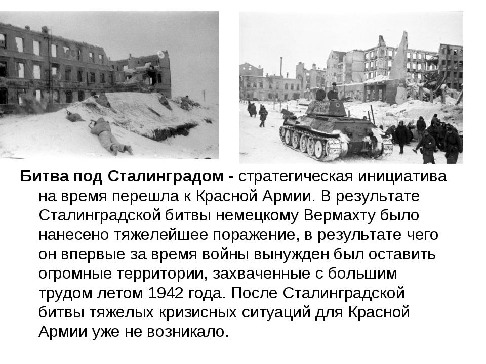 Битва под Сталинградом - стратегическая инициатива на время перешла к Красной...