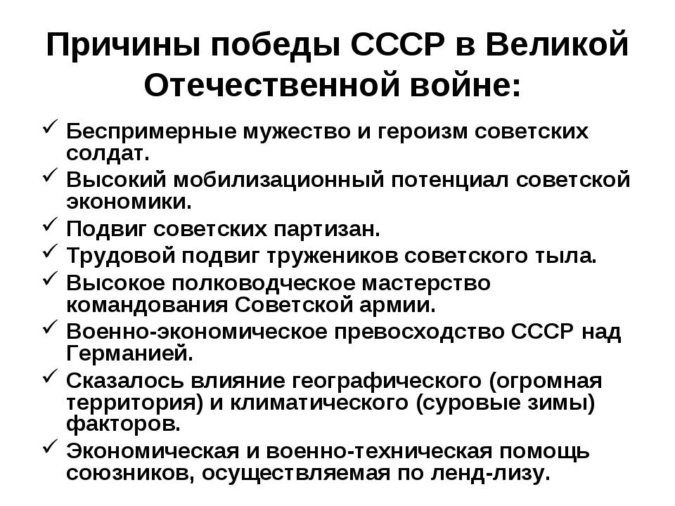Причины победы СССР в Великой Отечественной войне: Беспримерные мужество и г...