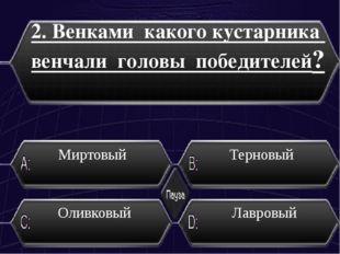 4. Какое растение по легенде расцветает в ночь на Ивана Купала? Папоротник Хв