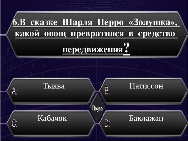 7. Откуда в Россию впервые был завезен чай? Китай Англия Индия Вьетнам