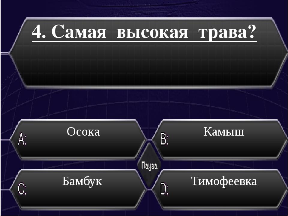 5.Кто впервые завез картофель в Россию из Европы ? Николай II Иван Грозный Ек...