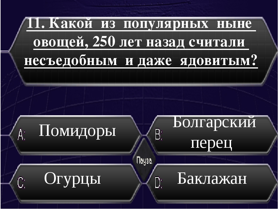 12.Фруктовое дерево насчитывающее 20000 сортов. В русских сказках его плоды н...