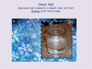 Опыт №2 Бросила снег в ёмкость с водой. Снег не тонет. Вывод: Снег легче воды.
