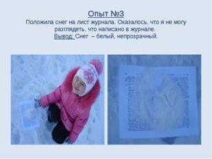 Опыт №3 Положила снег на лист журнала. Оказалось, что я не могу разглядеть, ч