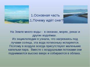 На Земле много воды - в океанах, морях, реках и других водоёмах. Из энциклоп