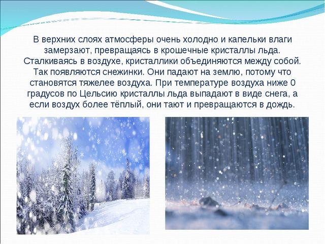 В верхних слоях атмосферы очень холодно и капельки влаги замерзают, превращая...