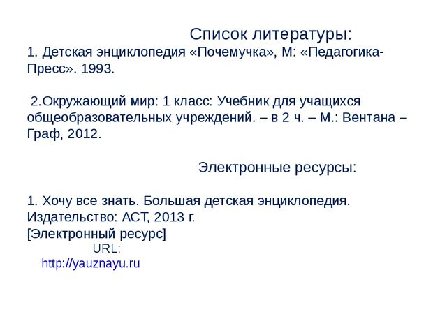 Список литературы: 1. Детская энциклопедия «Почемучка», М: «Педагогика-Пресс...