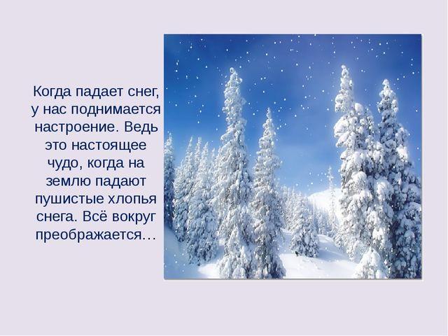 Когда падает снег, у нас поднимается настроение. Ведь это настоящее чудо, ко...