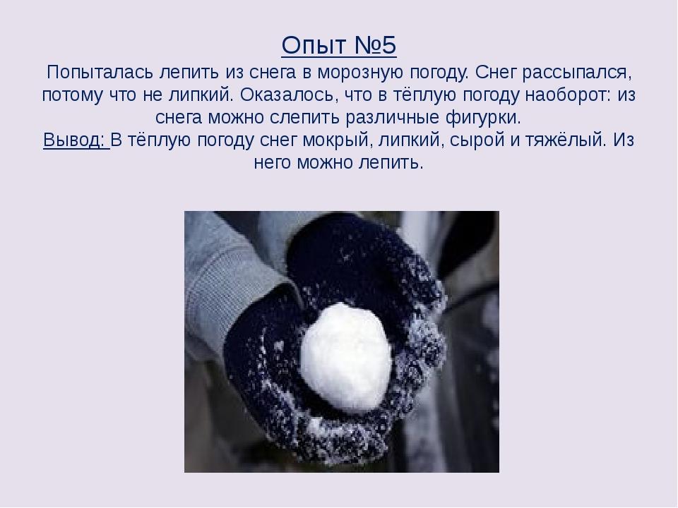 Опыт №5 Попыталась лепить из снега в морозную погоду. Снег рассыпался, потому...