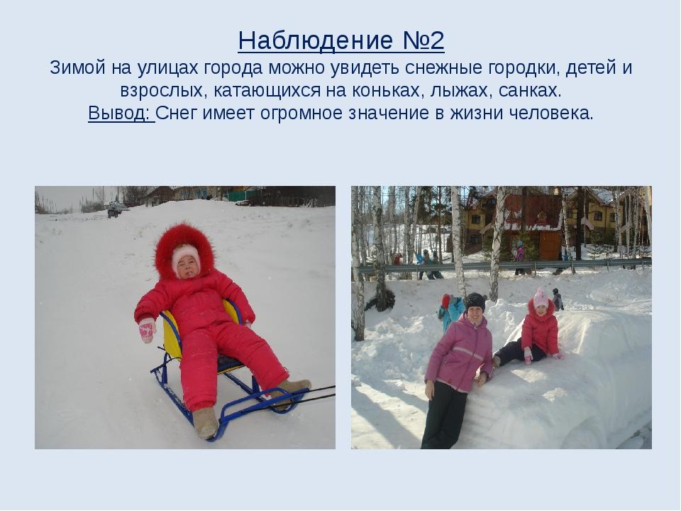 Наблюдение №2 Зимой на улицах города можно увидеть снежные городки, детей и в...