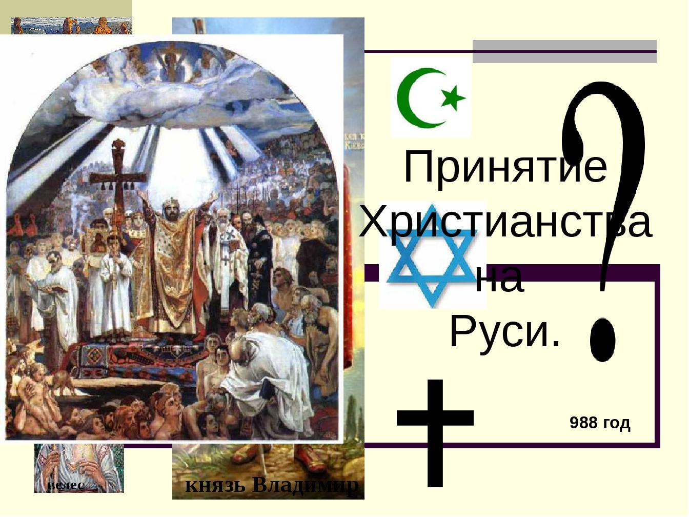 перун велес князь Владимир 988 год Принятие Христианства на Руси.