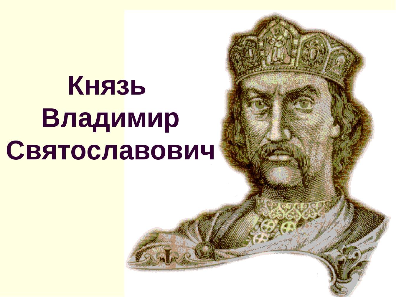 Князь Владимир Святославович