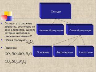 Оксиды- это сложные вещества, состоящие из двух элементов, один из которых к
