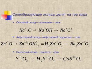 Солеобразующие оксиды делят на три вида Основной оксид— основание--- соль Амф