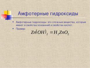 Амфотерные гидроксиды Амфотерные гидроксиды- это сложные вещества, которые и