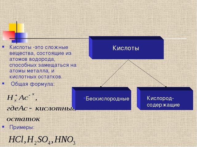 Кислоты -это сложные вещества, состоящие из атомов водорода, способных замещ...