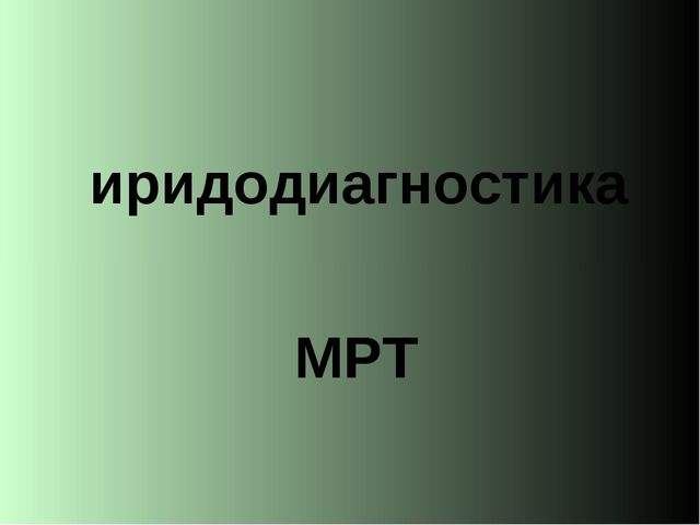 иридодиагностика МРТ