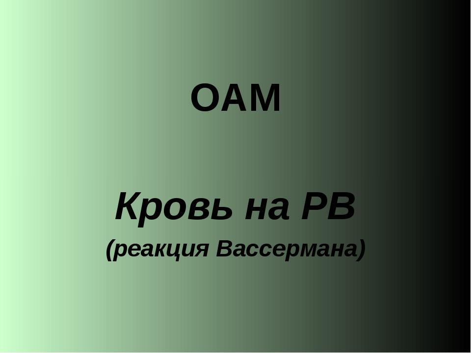ОАМ Кровь на РВ (реакция Вассермана)