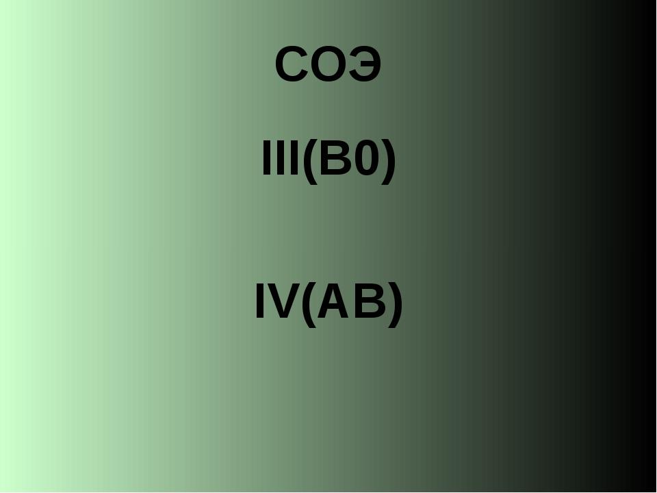СОЭ III(В0) IV(АВ)
