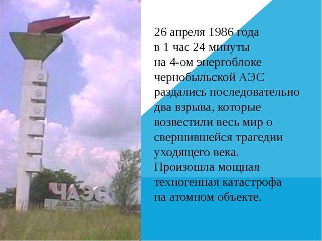 26 апреля 1986 года в 1 час 24 минуты на 4-ом энергоблоке чернобыльской АЭС р...