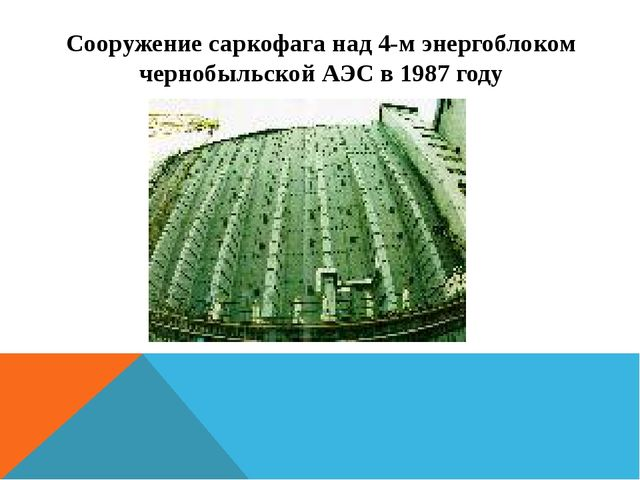 Сооружение саркофага над 4-м энергоблоком чернобыльской АЭС в 1987 году