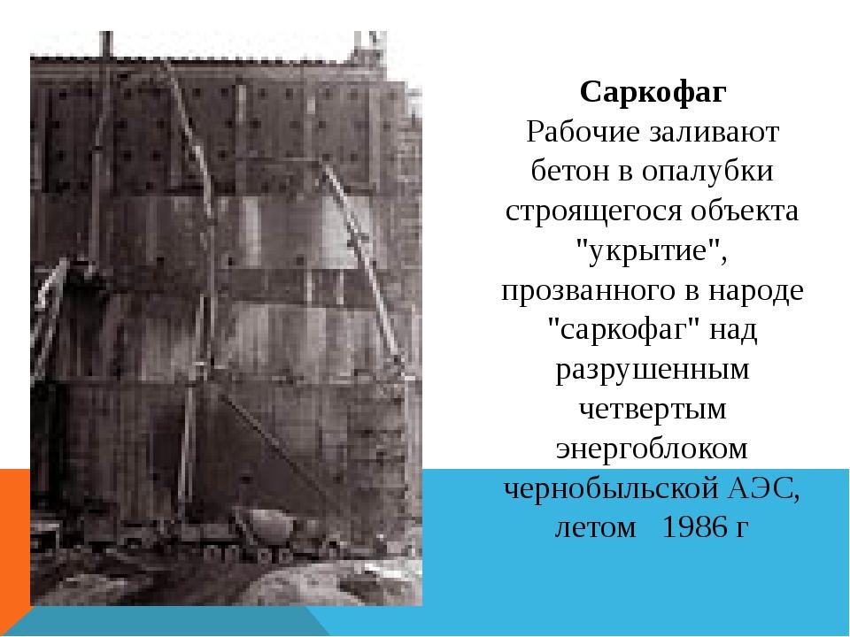 """Саркофаг Рабочие заливают бетон в опалубки строящегося объекта """"укрытие"""", про..."""