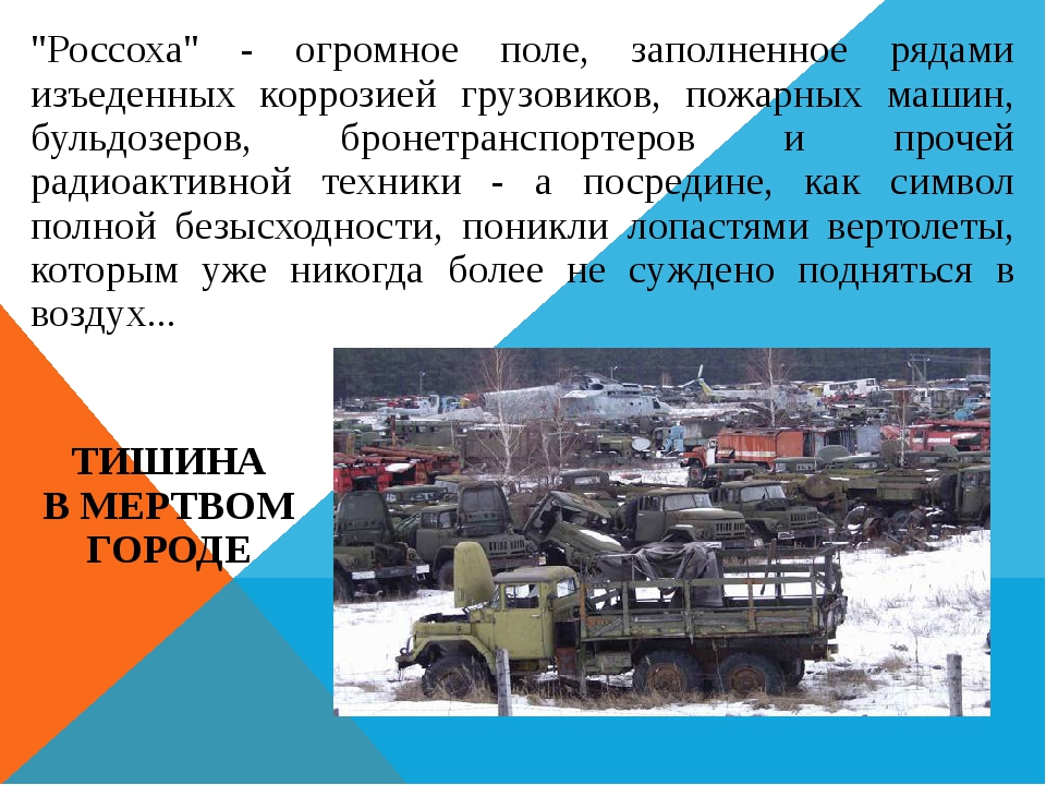 """""""Россоха"""" - огромное поле, заполненное рядами изъеденных коррозией грузовиков..."""