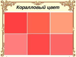 Коралловый цвет