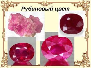 Рубиновый цвет