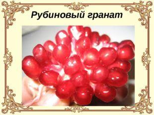 Рубиновый гранат