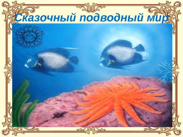 Сказочный подводный мир