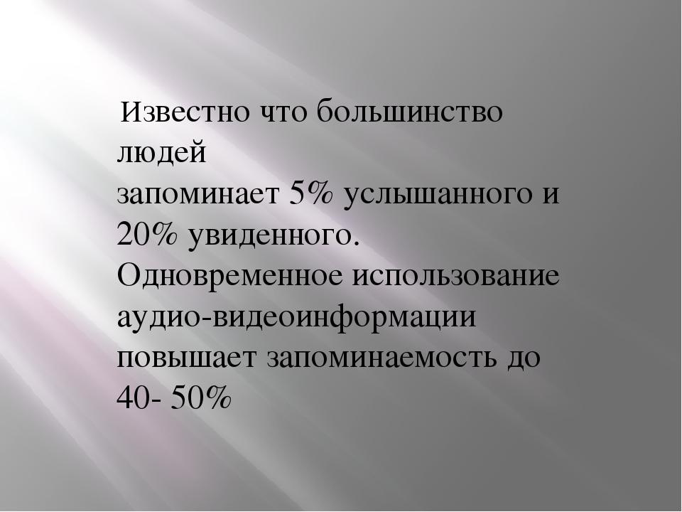 Известно что большинство людей запоминает 5% услышанного и 20% увиденного. О...