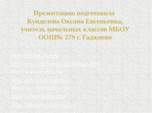 Презентацию подготовила Кунделева Оксана Евгеньевна, учитель начальных классо