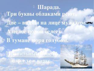 Три буквы облаками реют, Две – видны на лице мужском. А целое порой белеет В
