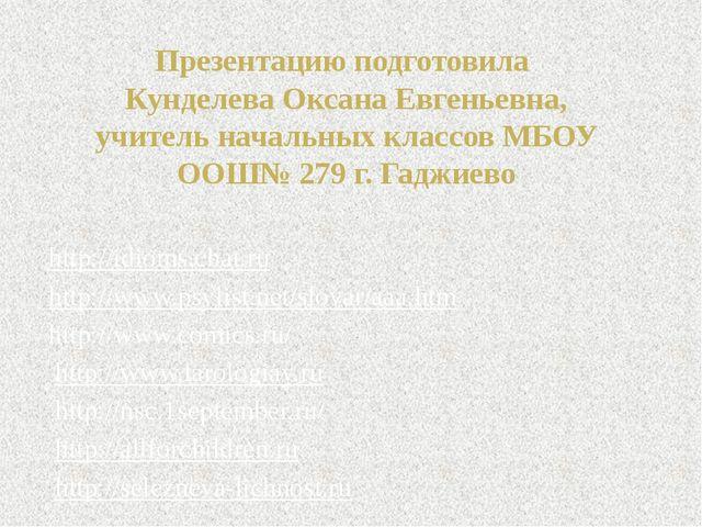 Презентацию подготовила Кунделева Оксана Евгеньевна, учитель начальных классо...