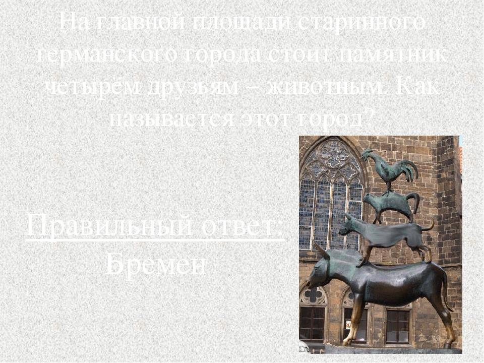 На главной площади старинного германского города стоит памятник четырём друзь...
