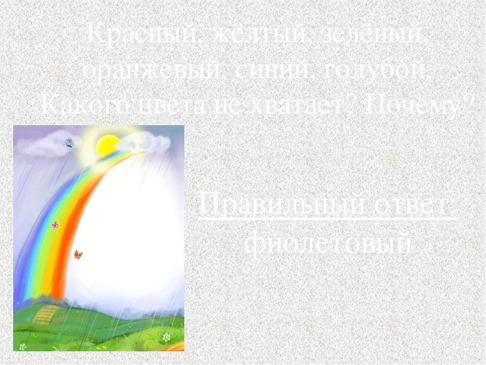 Красный, жёлтый, зелёный, оранжевый, синий, голубой. Какого цвета не хватает?...